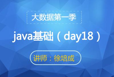 大数据第一季--java基础(day18)