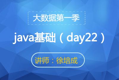 大数据第一季--java基础(day22)