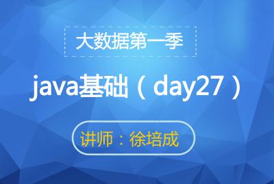 大数据第一季--java基础(day27)