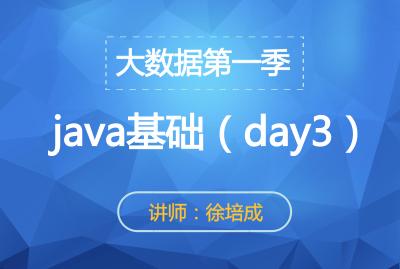 大数据第一季--java基础(day3)