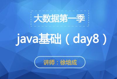 大数据第一季--java基础(day8)