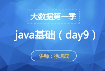 大数据第一季--java基础(day9)