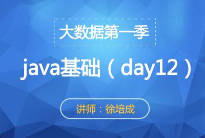 大数据第一季--java基础(day12)