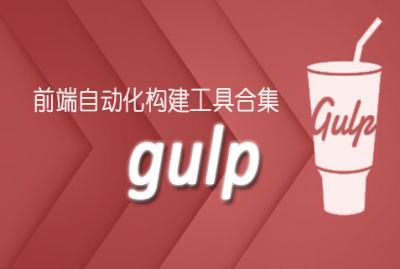 前端自动化构建工具合集之gulp