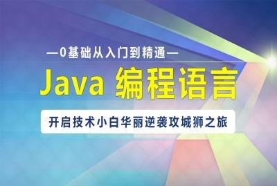 Java入门-变量和数据类型