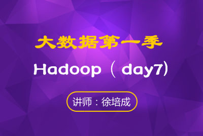 大数据第一季--Hadoop(day7)