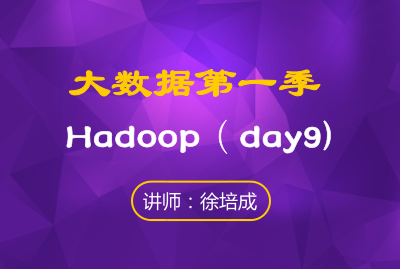 大数据第一季--Hadoop(day9)