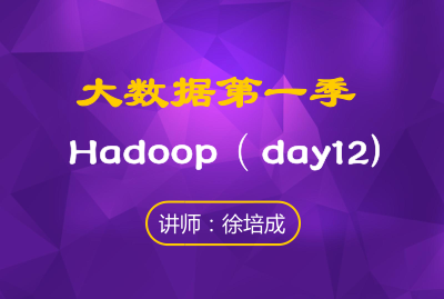 大数据第一季--Hadoop(day12)