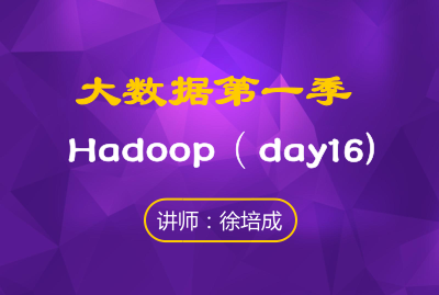 大数据第一季--Hadoop(day16)