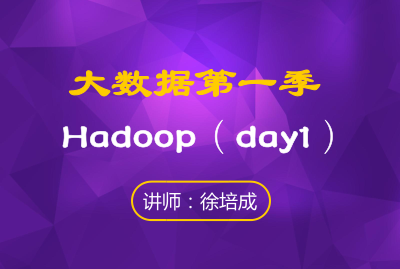大数据第一季--Hadoop(day1)
