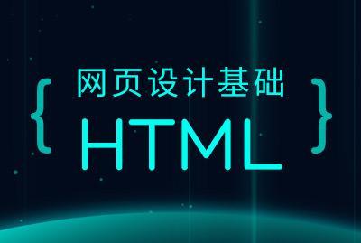 网页设计基础 – HTML