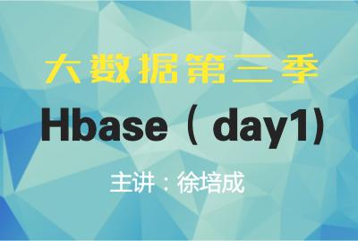 大数据第三季--Hbase(day1)