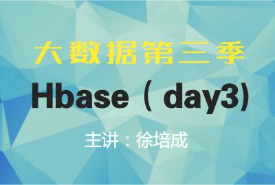 大数据第三季--Hbase(day3)