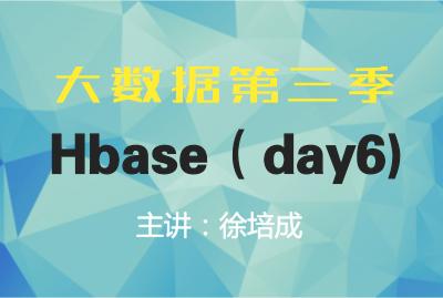 大数据第三季--Hbase(day6)