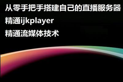 从零手把手搭建自己的直播服务器,精通ijkplayer,精通流媒体技术