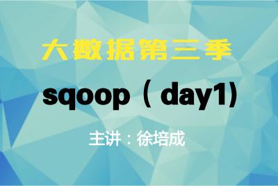 大数据第三季--sqoop(day1)