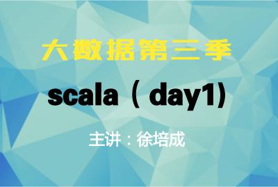 大数据第三季--scala(day1)