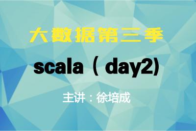 大数据第三季--scala(day2)