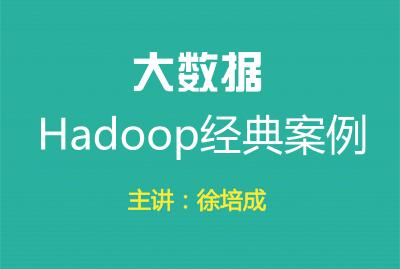 徐培成大数据Hadoop生态圈体系完整视频教程