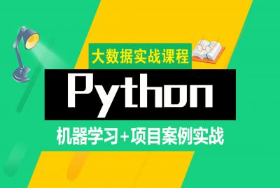 python自动化运维开发【零基础】快速入门