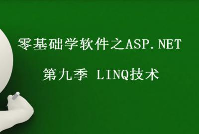 零基础学软件之ASP.NET 第九季 LINQ技术
