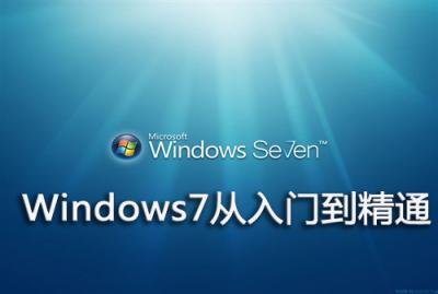 轻松玩转Windows7基础视频教程[肖哥]