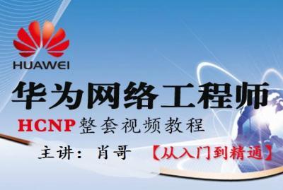 华为HCNP网络工程师【从入门到精通】自学视频[肖哥] ¥499