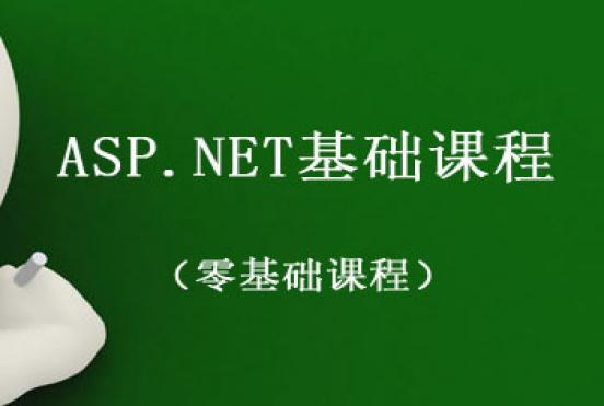 ASP.NET 基础课程