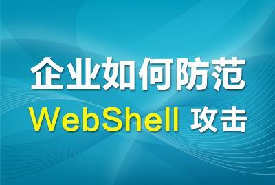企业如何防范WebShell 攻击