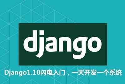 Django1.10闪电入门,一天开发一个系统