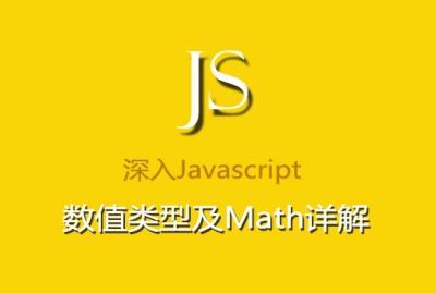 深入Javascript数值类型及数学运算(Math)