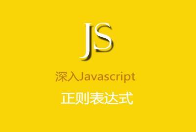 深入Javascript正则表达式实战视频课程