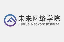 未来网络学院