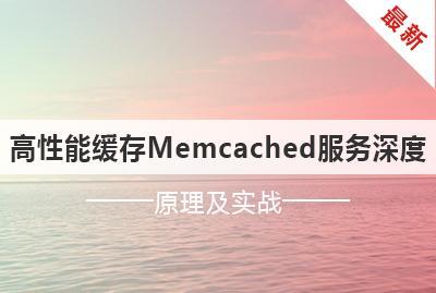 高性能缓存Memcached服务深度原理及实战