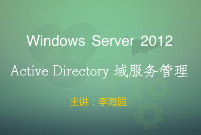 Windows Server 2012 R2 Active Directory 域服务管理