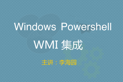 Windows Powershell WMI 集成