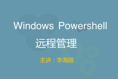 Windows Powershell 远程管理