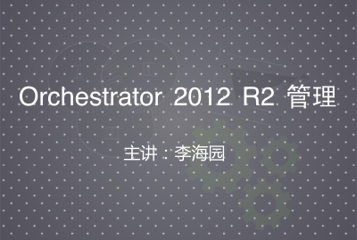 Orchestrator 2012 R2 管理