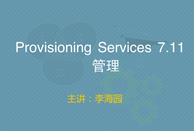 Provisioning Services 7.11 管理