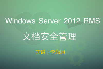 Windows Server 2012 RMS 文档安全管理