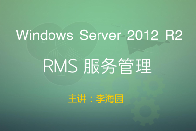 Windows Server 2012 R2 RMS 服务管理