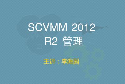 SCVMM 2012 R2 管理