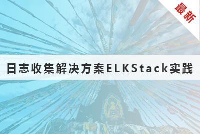 日志收集解决方案ELKStack实践