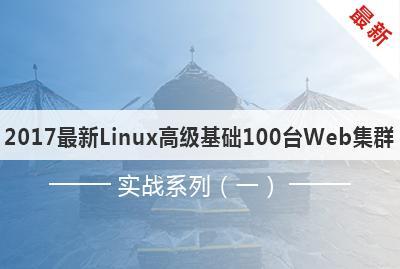 2017最新Linux高级基础100台Web集群实战系列课(一)