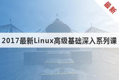 2017最新Linux高级基础深入系列课