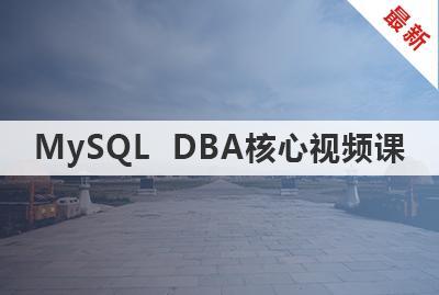 2017版MySQL  DBA核心课程-第1-16部完整