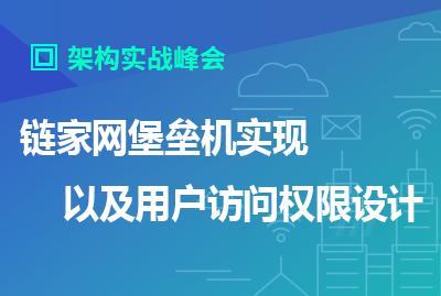 链家网堡垒机实现以及用户访问权限设计