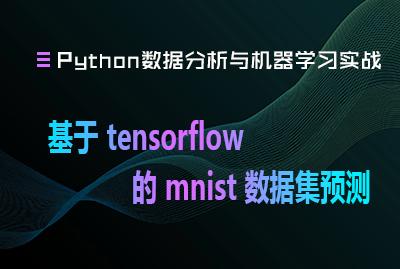 基于 tensorflow 的 mnist 数据集预测