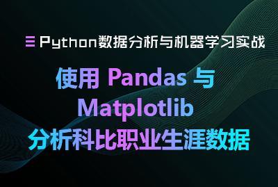 使用 Pandas 与 Matplotlib 分析科比职业生涯数据