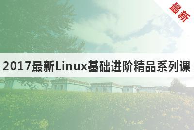 2017年Linux基础进阶系列课
